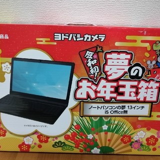 ヒューレットパッカード(HP)のHP ENVY ヨドバシカメラ 夢のお年玉箱 ノートPC Windows10(ノートPC)