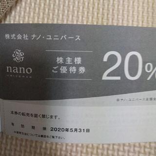 nano・universe - ナノユニバース割引券