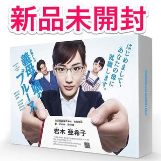 【新品未開封】義母と娘のブルース DVD-BOX(TVドラマ)