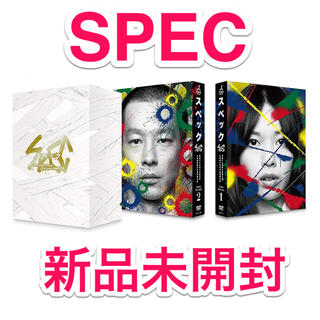 【新品未開封】SPEC スペック 全本編 DVD-BOX(TVドラマ)