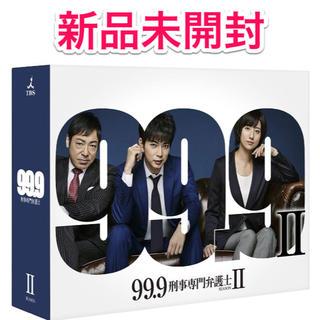 【新品未開封】99.9-刑事専門弁護士- SEASONII DVD-BOX 1(TVドラマ)