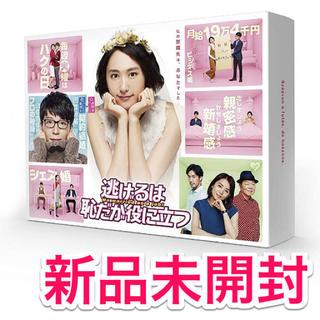 【新品未開封】逃げるは恥だが役に立つ DVD-BOX 2(TVドラマ)