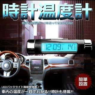 車載 デジタルクロック 時計 温度計 LEDバックライト