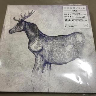 馬と鹿(初回限定/映像盤)(ポップス/ロック(邦楽))