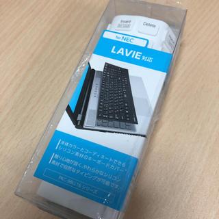 エレコム(ELECOM)のエレコム NEC LAVIE対応 キーボードカバー ホワイト (PC周辺機器)