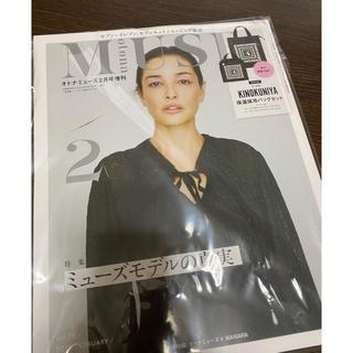 未読★オトナミューズ雑誌2月号(ファッション/美容)