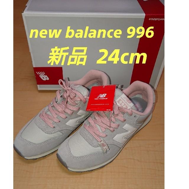New Balance(ニューバランス)の新品✨new balance 996 スニーカー 24cm レディースの靴/シューズ(スニーカー)の商品写真