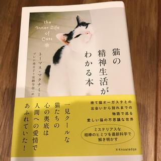 猫の精神生活がわかる本(ノンフィクション/教養)