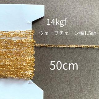 14kgf ウェーブチェーン 幅1.5㎜ 50cm イヤリング ピアス制作に!