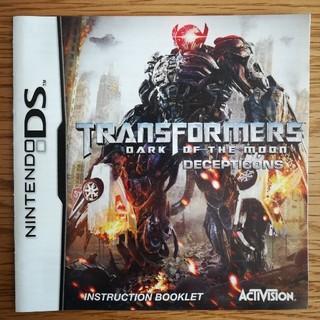 トランスフォーマー DS