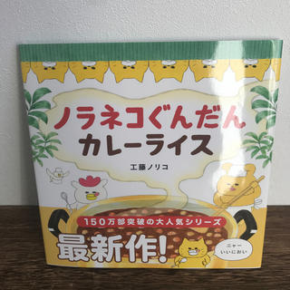 白泉社 - ノラネコぐんだんカレーライス