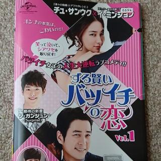 韓国ドラマ  ずる賢いバツイチの恋   DVD