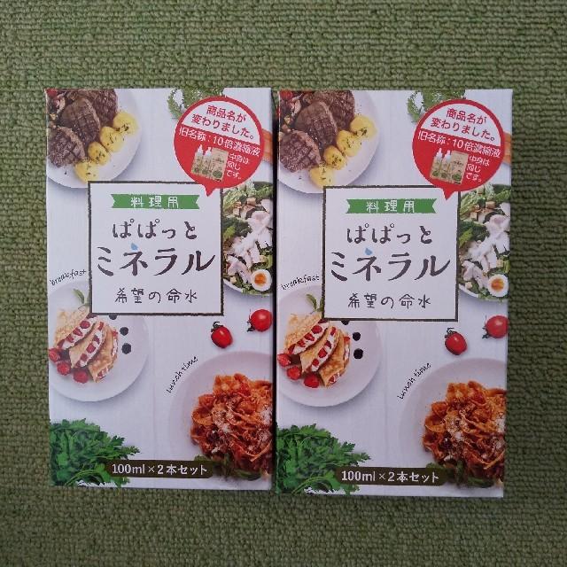 希望の命水10倍濃縮2箱(ぱぱっとミネラル) 食品/飲料/酒の飲料(ミネラルウォーター)の商品写真