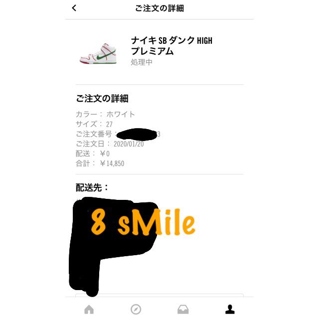 NIKE(ナイキ)の27cm Nike SB dunk Paul Rodriguez 国内正規品 メンズの靴/シューズ(スニーカー)の商品写真