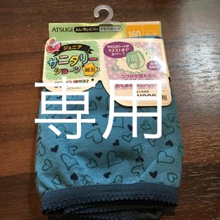 アツギ サニタリーショーツ サイズ160 ハート柄 ブルー ヒップ82~90㎝