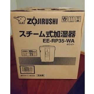 象印 - ☆象印 スチーム式加湿器 EE-RP35-WA☆