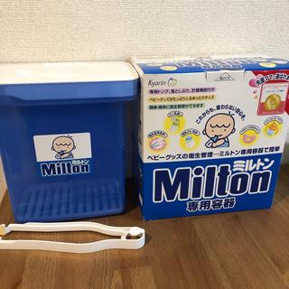 MINTON - ミルトン容器