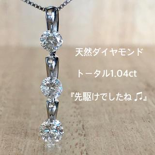 天然 ダイヤ ネックレス トータル1.04ct K18WG 『先駆けでしたね♫』