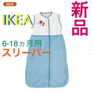 イケア(IKEA)の【新品】イケア ベビー スリーパー 寝袋 IKEA 6-18ヵ月 ガール ボーイ(おくるみ/ブランケット)