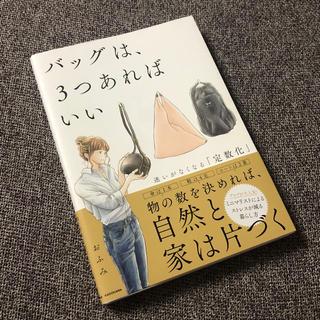 角川書店 - バッグは、3つあればいい 迷いがなくなる「定数化」 おふみ
