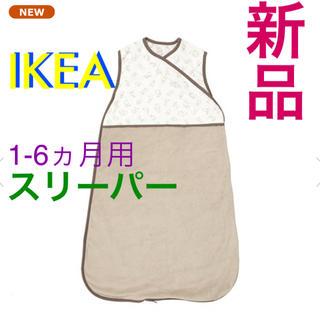 イケア(IKEA)の【新品】イケア IKEA ベビースリーパー 寝袋 1-6ヵ月用 ブラウン 新生児(おくるみ/ブランケット)