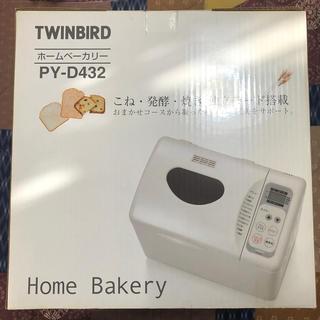 ツインバード(TWINBIRD)のTWINBIRD ホームベーカリー(ホームベーカリー)