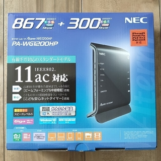 NEC - Wi-Fiホームルータ Aterm  WG1200HP PA-WG1200HP