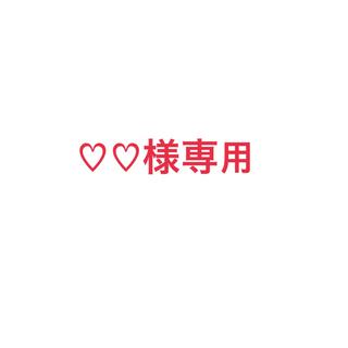 evelyn - ♡♡様専用