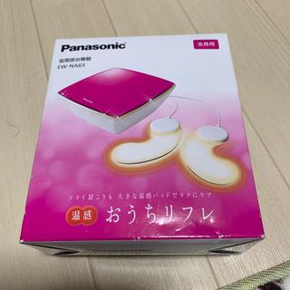 パナソニック(Panasonic)のパナソニック おうちリフレ(その他)