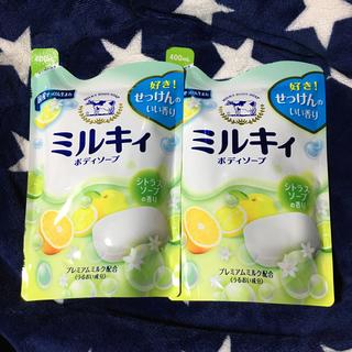 ギュウニュウセッケン(牛乳石鹸)のミルキィボディソープ シトラス(ボディソープ/石鹸)