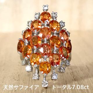 天然 オレンジサファイア ダイヤ リング トータル7.08ct×0.38ct