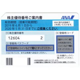 ANA(全日本空輸) - 4枚セット ANA株主優待券 4枚 有効期間 2020年5月末日