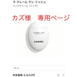 CHANEL - [シャネル]ハンドクリーム: ラ クレーム マン リッシュ(リッチ)