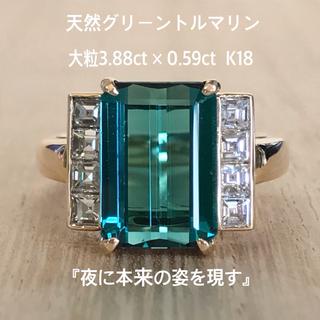 天然 グリーントルマリン ダイヤ リング 大粒3.88ct×0.59ct K18