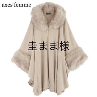 アクシーズファム(axes femme)のaxes femme 部分ファー使いコート (キナリ)(毛皮/ファーコート)