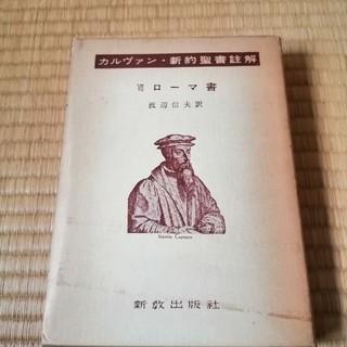 カルヴァン新約聖書注解 ローマ書