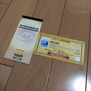 イエローハット 株主優待券 3000円分