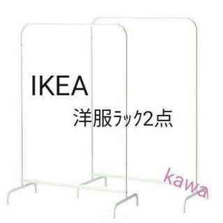 IKEA - 洋服ラック ハンガー ホワイト2点セット