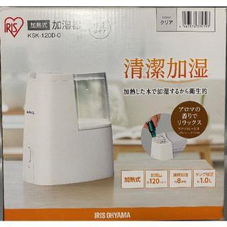 アイリスオーヤマ(アイリスオーヤマ)の加湿器 加熱式 卓上タイプ 清潔加湿 アロマトレー付き KSK-120D-C(加湿器/除湿機)