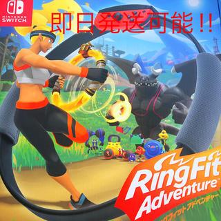 ニンテンドースイッチ(Nintendo Switch)のリングフィット アドベンチャー Switch  新品未開封(家庭用ゲームソフト)