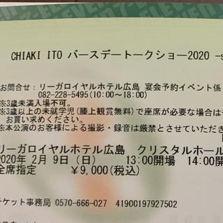 伊藤千晃バースデートークショー2020 -special edition-(トークショー/講演会)