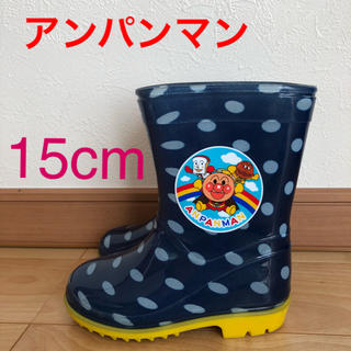 アンパンマン長靴15.0cm