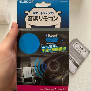 エレコム(ELECOM)のBluetooth 音楽リモコン(車内アクセサリ)