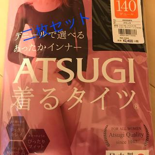 アツギ(Atsugi)の(アツギ)ATSUGI 着るタイツ 140デニール 二枚セット(アンダーシャツ/防寒インナー)