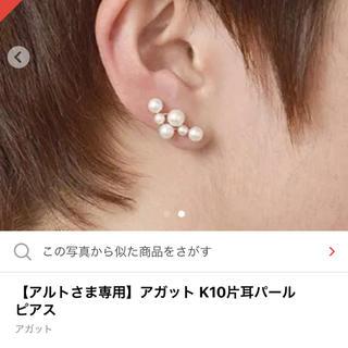 agete - アガットパールピアス片耳