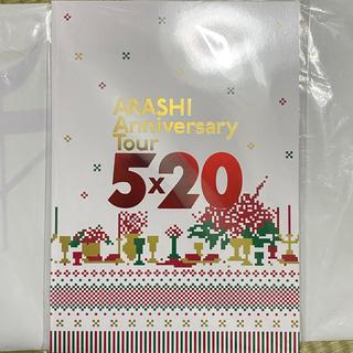 嵐 - 5×20パンフレット