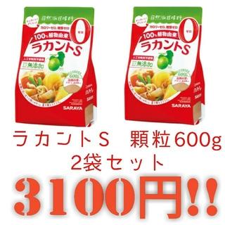 サラヤ(SARAYA)のラカント S 顆粒 600g 2袋セット(調味料)
