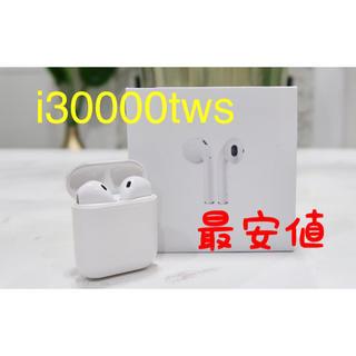 高品質 i30000tws Bluetoothワイヤレスイヤホン