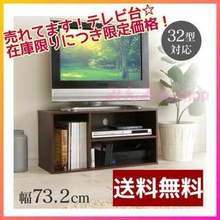 《限定価格!》テレビ台 AVボード モジュールボックス (棚/ラック/タンス)