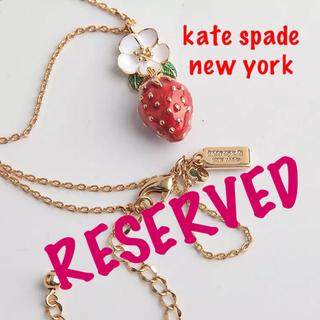 kate spade new york - 【新品¨̮♡︎】ケイトスペード ストロベリー ネックレス
